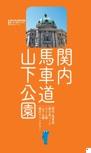 関内・馬車道・山下公園エリアガイド【楽楽 横浜・元町・中華街(2017年版)】#002