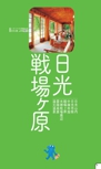 日光・戦場ヶ原エリアガイド【楽楽 日光・那須(2017年版)】#001
