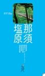 那須・塩原エリアガイド【楽楽 日光・那須(2017年版)】#003