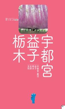 宇都宮・益子・栃木エリアガイド【楽楽 日光・那須(2017年版)】#004