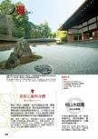 体験ガイド【京都 漫遊達人 中国語で案内する京都】#003