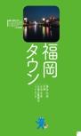福岡タウンエリアガイド【楽楽 福岡・唐津・門司港レトロ(2017年版)】#001