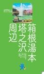 箱根湯本・塔之沢周辺エリアガイド【楽楽 箱根(2017年版)】#003