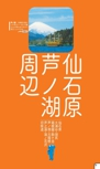 仙石原・芦ノ湖周辺エリアガイド【楽楽 箱根(2017年版)】#004