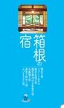 箱根の宿【楽楽 箱根(2017年版)】#005