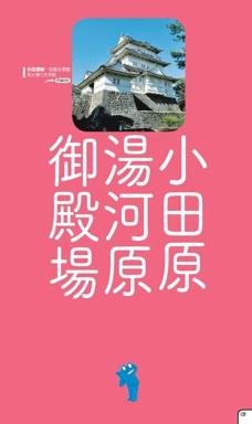小田原・湯河原・御殿場エリアガイド【楽楽 箱根(2017年版)】#006