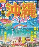 るるぶ沖縄ベスト'17