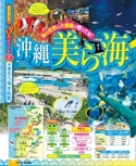 沖縄美ら海水族館【るるぶ沖縄ベスト'17】#002