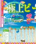 極上ビーチ【るるぶ沖縄ベスト'17】#003