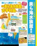 美ら海水族館周辺・やんばるエリアガイド【るるぶ沖縄ベスト'17】#006