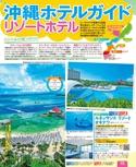 沖縄ホテルガイド【るるぶ沖縄ベスト'17】#010