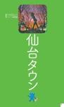 仙台タウンエリアガイド【楽楽 仙台・松島・平泉(2017年版)】#001