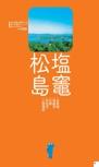 松島・塩竈エリアガイド【楽楽 仙台・松島・平泉(2017年版)】#003
