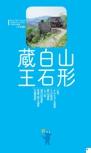 蔵王・白石・山形エリアガイド【楽楽 仙台・松島・平泉(2017年版)】#004