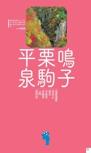 平泉・栗駒・鳴子エリアガイド【楽楽 仙台・松島・平泉(2017年版)】#005