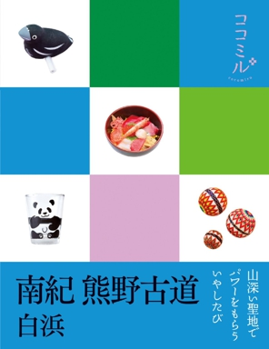 ココミル 南紀 熊野古道 白浜(2017年版)