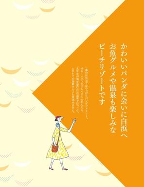 白浜エリアガイド【ココミル 南紀 熊野古道 白浜(2017年版)】#003