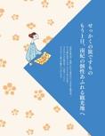 ひと足のばして【ココミル 南紀 熊野古道 白浜(2017年版)】#004