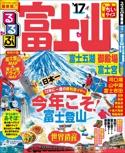 るるぶ富士山 富士五湖 御殿場 富士宮'17ちいサイズ