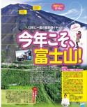 今年こそ、富士山!登山ガイド【るるぶ富士山 富士五湖 御殿場 富士宮'17ちいサイズ】#001