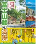 富士山麓を満喫エリアガイド【るるぶ富士山 富士五湖 御殿場 富士宮'17ちいサイズ】#002