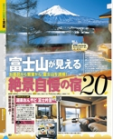 富士山が見える絶景自慢の宿20【るるぶ富士山 富士五湖 御殿場 富士宮'17ちいサイズ】#005