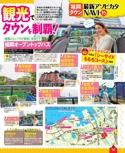 福岡タウン最新アソビカタNAVI15エリアガイド【るるぶ福岡 博多 天神'17】#002