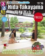 るるぶ OMOTENASHI Travel Guide FREE HIDA TAKAYAMA '16 SUMMER&FALL