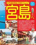 世界遺産登録20周年Yearの宮島へ【るるぶ広島 宮島'17】#001