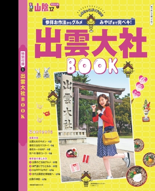 出雲大社BOOK【るるぶ山陰'17】#001