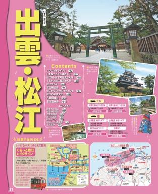 出雲・松江エリアガイド【るるぶ山陰'17】#002
