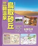 鳥取砂丘・三朝温泉エリアガイド【るるぶ山陰'17】#004