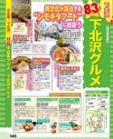 吉祥寺・三鷹・下北沢エリアガイド【るるぶ東京観光'17】#010