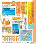 西海岸リゾートエリアガイド【るるぶこどもと行く沖縄'17】#006
