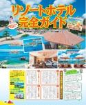 リゾートホテル完全ガイド【るるぶこどもと行く沖縄'17】#009