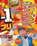 大阪メシ-1グランプリ【るるぶ大阪'17】#002