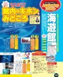 人気のおでかけスポット【るるぶ大阪'17】#006