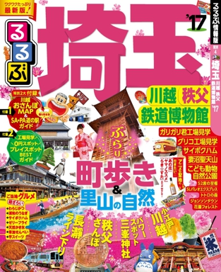 るるぶ埼玉 川越 秩父 鉄道博物館'17