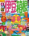るるぶ伊豆 箱根'17