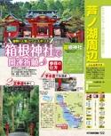 芦ノ湖周辺・仙石原エリアガイド【るるぶ伊豆 箱根'17】#010