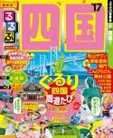 るるぶ四国'17