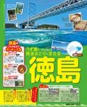 徳島エリアガイド【るるぶ四国'17】#004