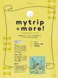 mytrip+more! 八戸・奥入瀬・十和田・白神山地【マニマニ 青森 弘前 八戸 奥入瀬】#003