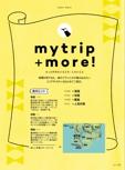 mytrip+more! 指宿・知覧・霧島・人気列車【マニマニ 鹿児島 霧島 屋久島】#003