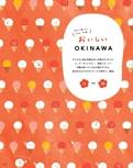 おいしいOKINAWA【沖縄でしたい100のこと】#001