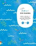 たのしいOKINAWA【沖縄でしたい100のこと】#002