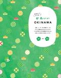 かわいいOKINAWA【沖縄でしたい100のこと】#003