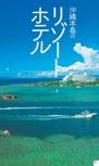 沖縄本島のリゾートホテル【楽楽 沖縄(2017年版)】#005