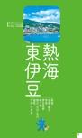 熱海・東伊豆エリアガイド【楽楽 伊豆(2017年版)】#001