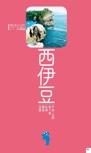 西伊豆エリアガイド【楽楽 伊豆(2017年版)】#004